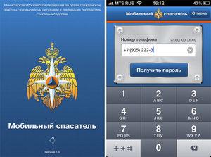 Новое приложение для iPhone – «Мобильный спасатель» от МЧС России